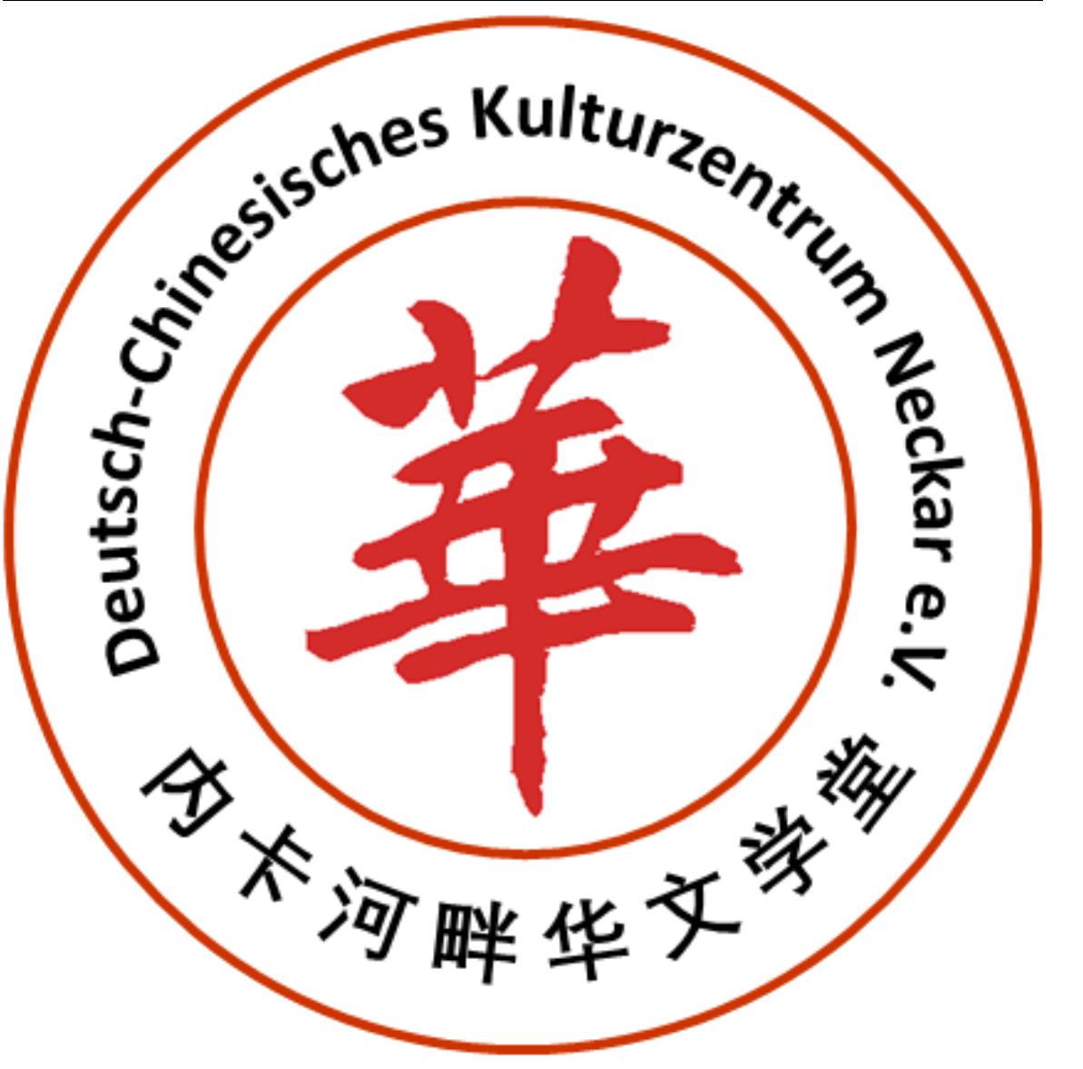 Deutsch-Chinesisches Kulturzentrum Neckar e.V.